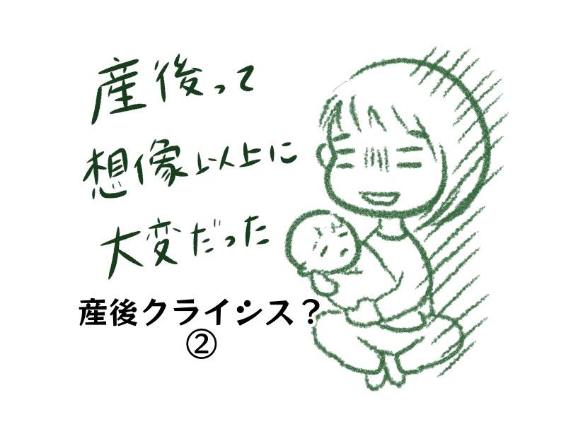 【連載】産後って想像以上に大変だった 〜産後クライシス?② 〜